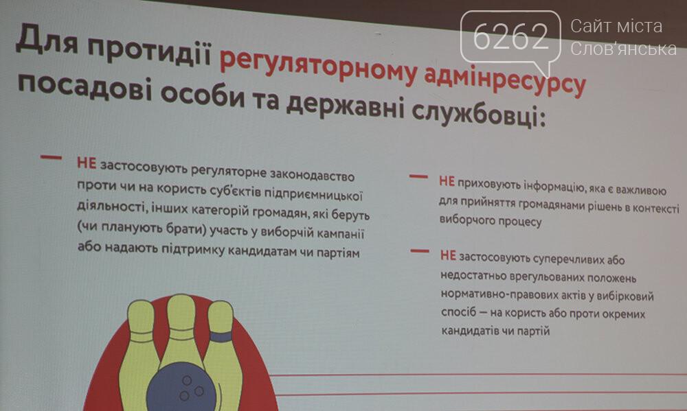 У Слов'янську  посадовці та держслужбовці зобов'язалися дотримуватися кодексу поведінки на час виборів, фото-5