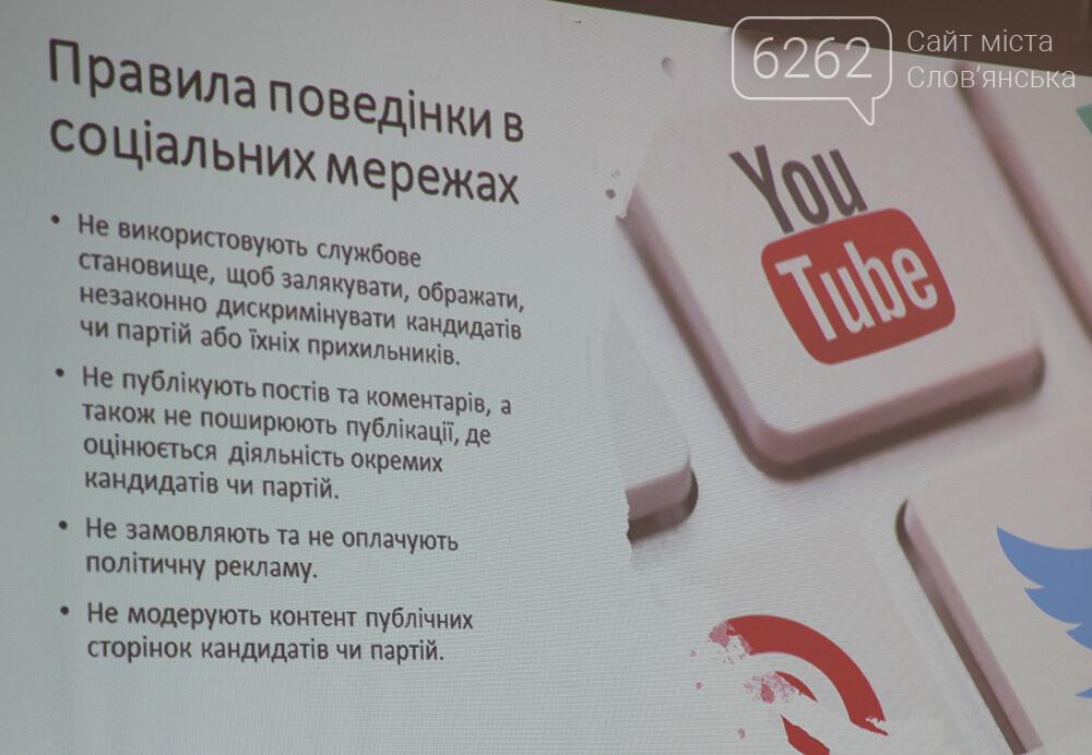 У Слов'янську  посадовці та держслужбовці зобов'язалися дотримуватися кодексу поведінки на час виборів, фото-6