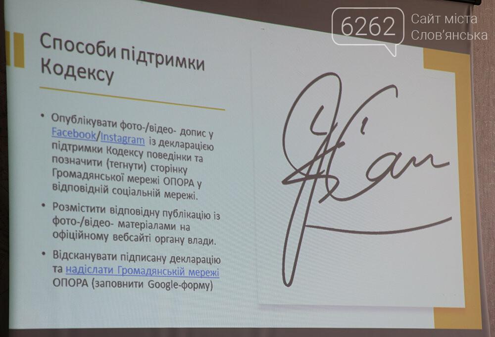 У Слов'янську  посадовці та держслужбовці зобов'язалися дотримуватися кодексу поведінки на час виборів, фото-7