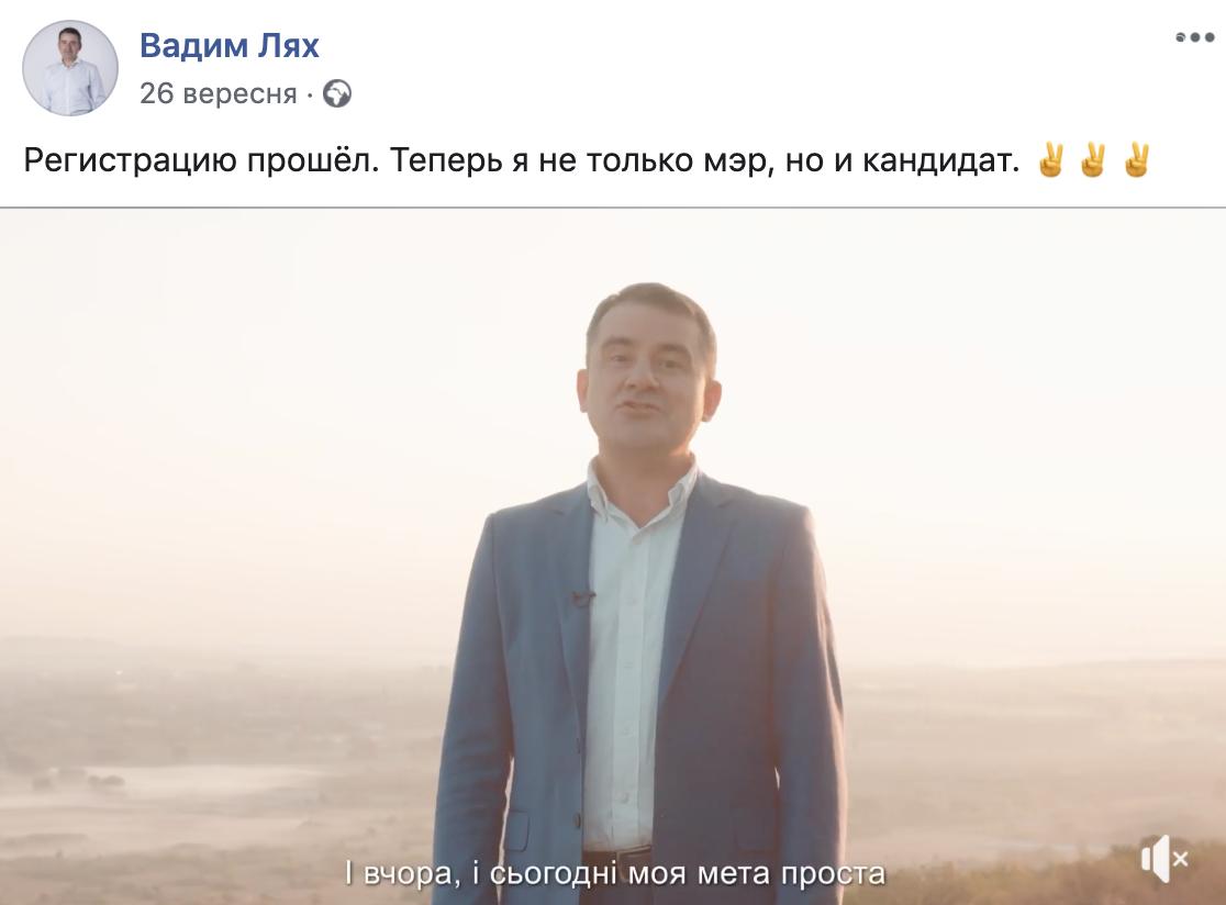 Як кандидати у мери Слов'янська оголосили у соцмережах про своє балотування на посаду, фото-3
