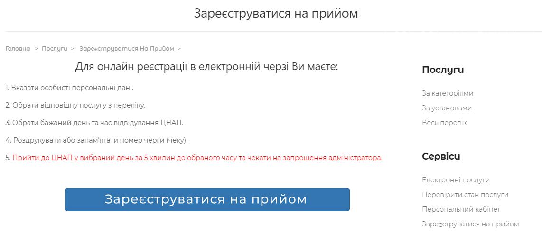 На прийом до ЦНАПу Слов`янська тепер можна записатися онлайн, фото-3
