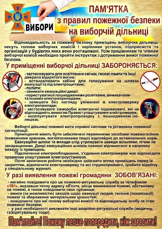 Рятувальники розповіли, що заборонено робити на виборчій дільниці , фото-1
