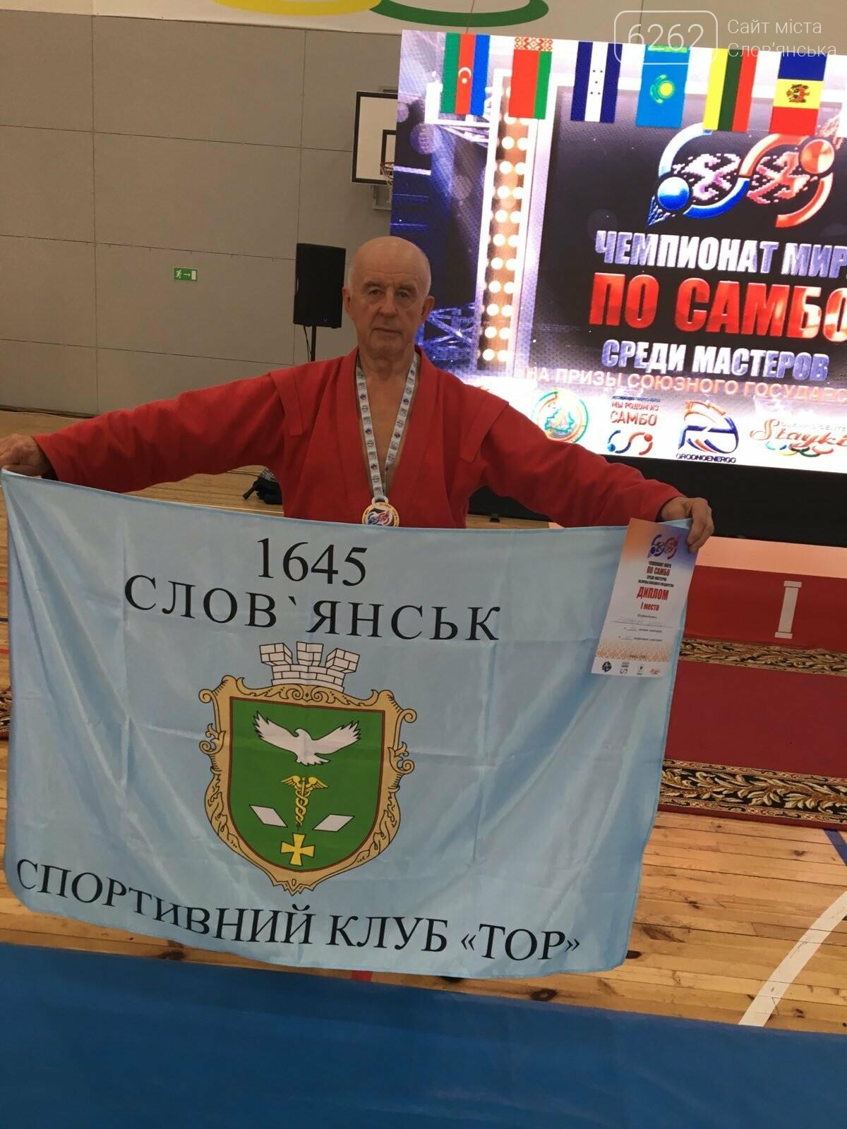 Слов'янець Георгій Пишняк здобув золото на чемпіонаті світу з самбо , фото-1