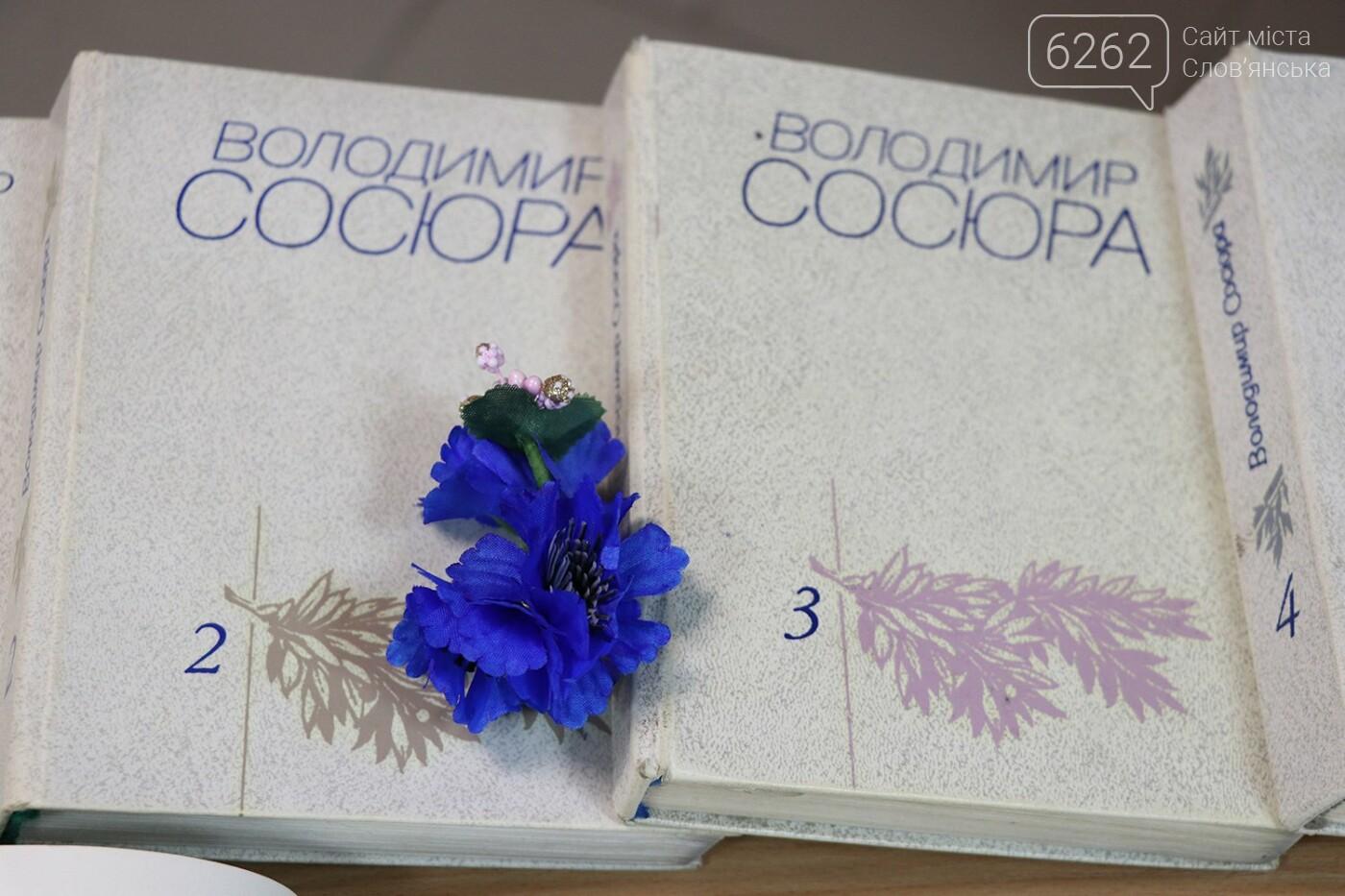 У слов'янській бібліотеці відбувся всеукраїнський фестиваль пам'яті Сосюри, фото-1