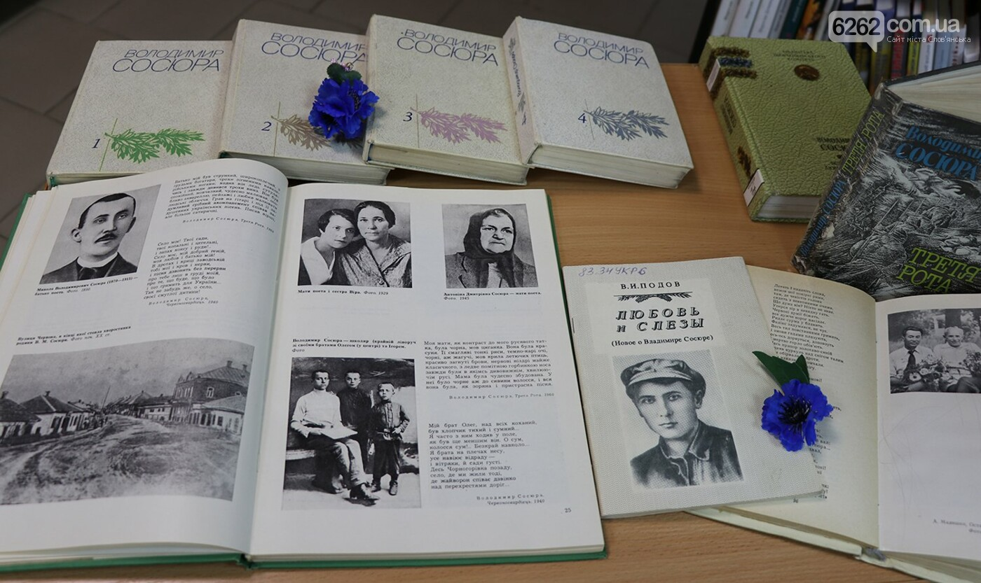 У слов'янській бібліотеці відбувся всеукраїнський фестиваль пам'яті Сосюри, фото-2