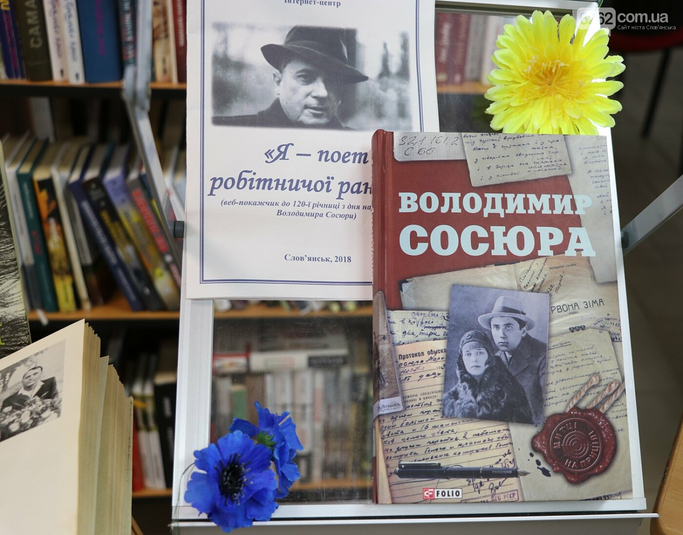 У слов'янській бібліотеці відбувся всеукраїнський фестиваль пам'яті Сосюри, фото-3