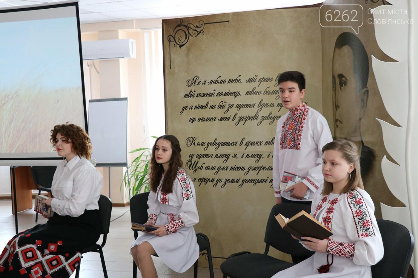 У слов'янській бібліотеці відбувся всеукраїнський фестиваль пам'яті Сосюри, фото-4