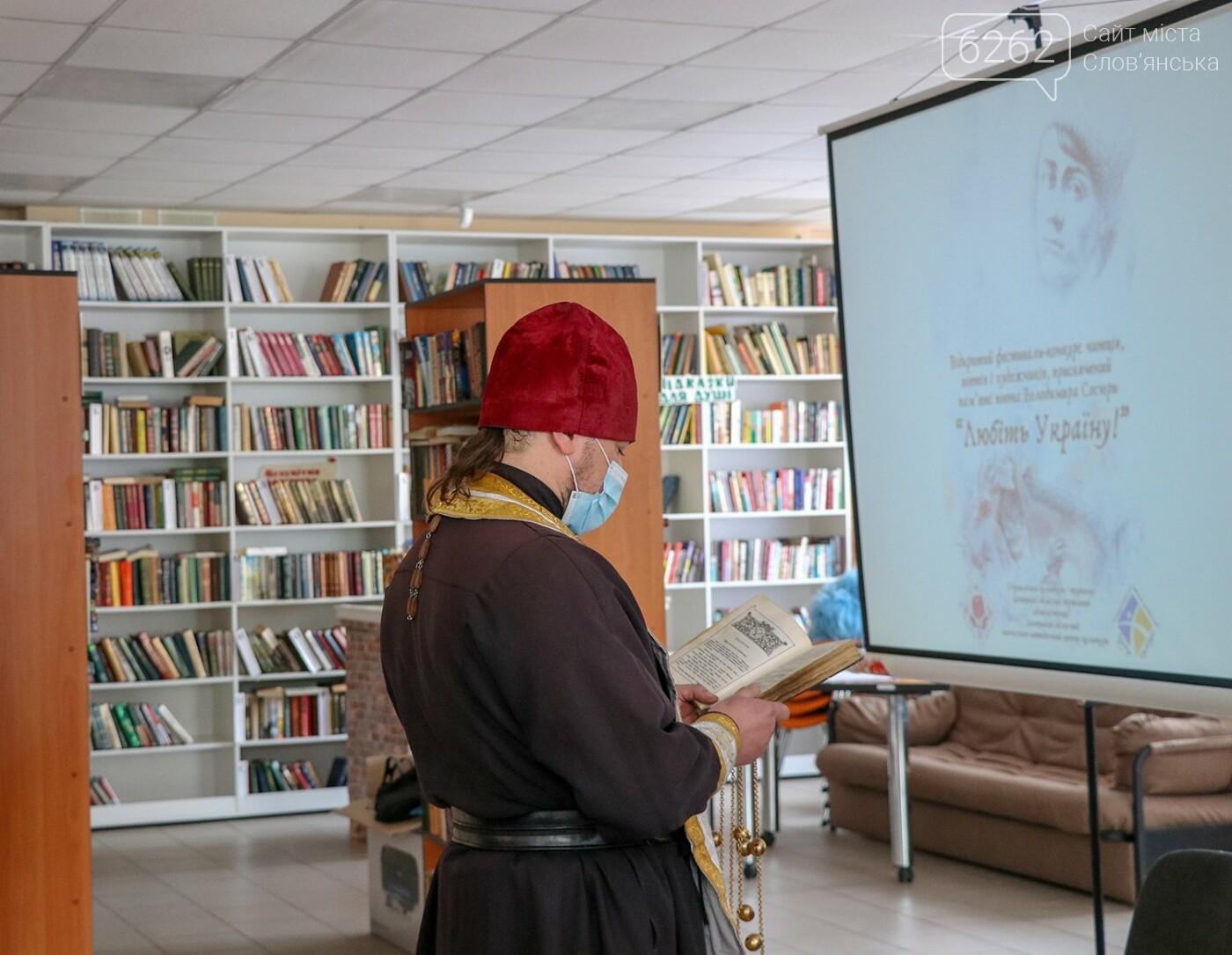 У слов'янській бібліотеці відбувся всеукраїнський фестиваль пам'яті Сосюри, фото-13