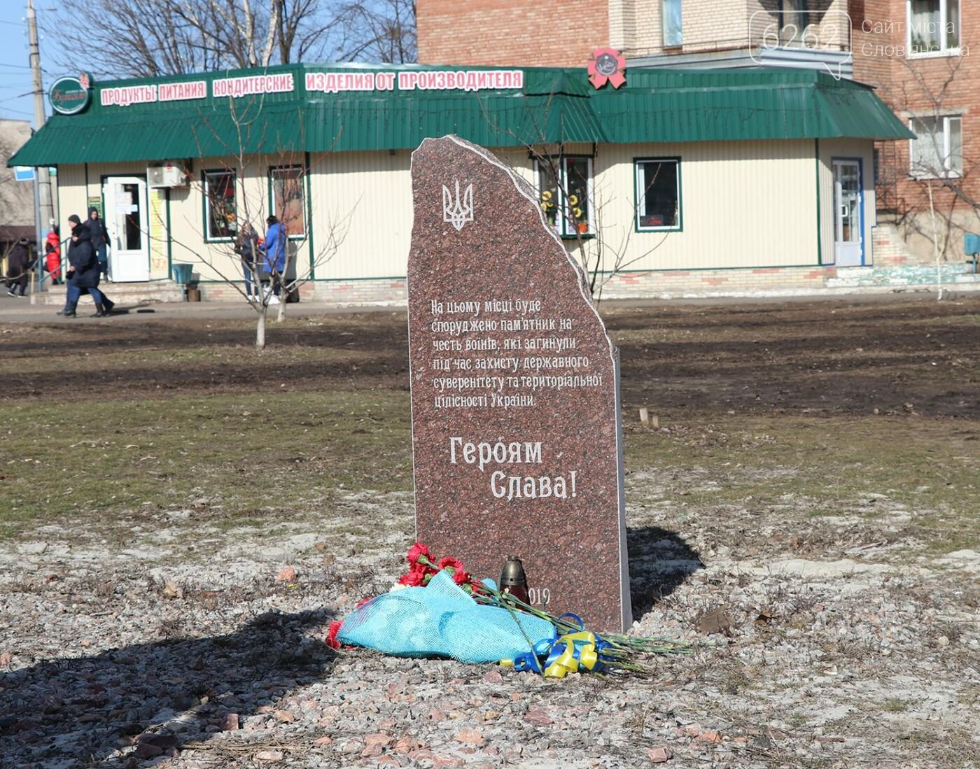 У Слов'янську вшанували пам'ять загиблих добровольців, фото-9