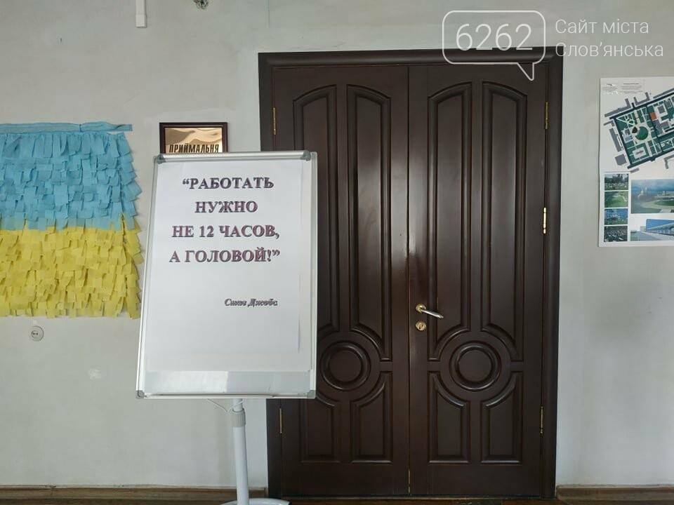 Навіщо біля кабінету голови Слов'янська встановили пост нагляду , фото-2