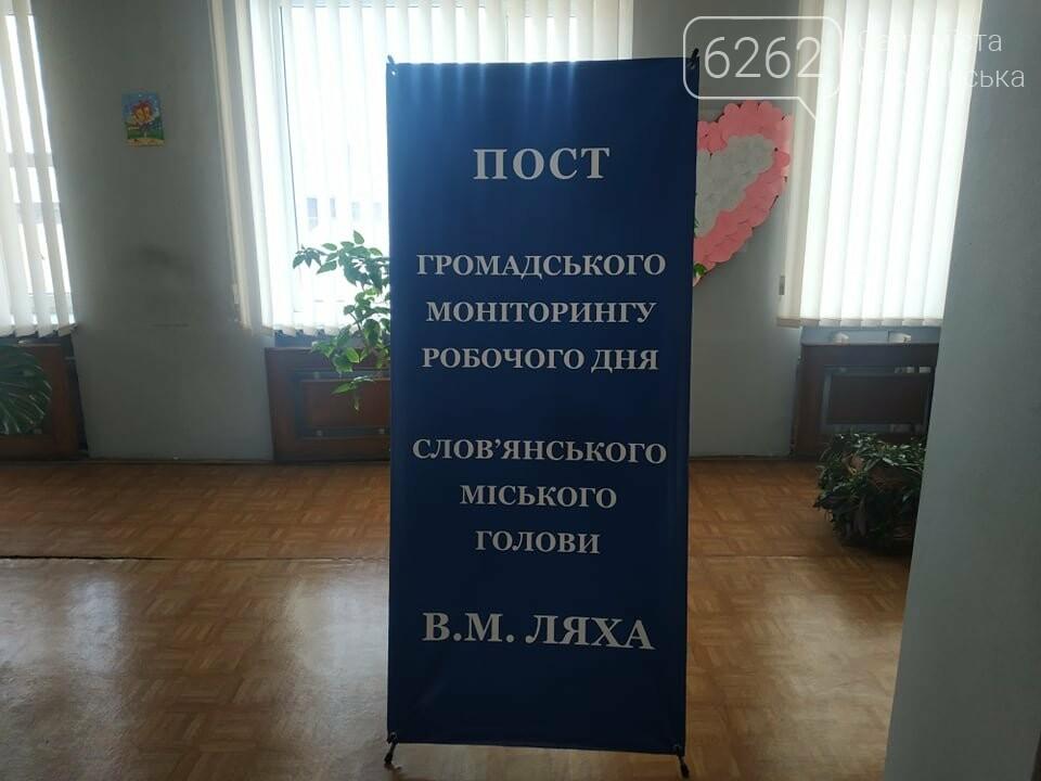 Навіщо біля кабінету голови Слов'янська встановили пост нагляду , фото-1
