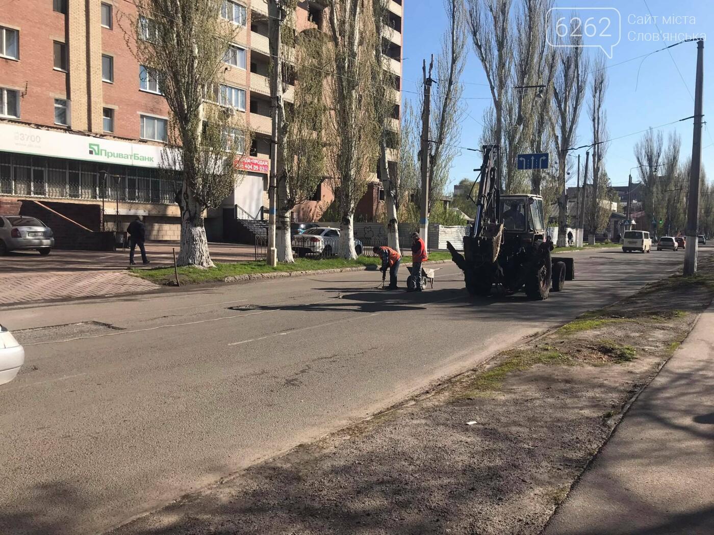 На Центральній у Слов'янську латають дорогу (фотофакт) , фото-1