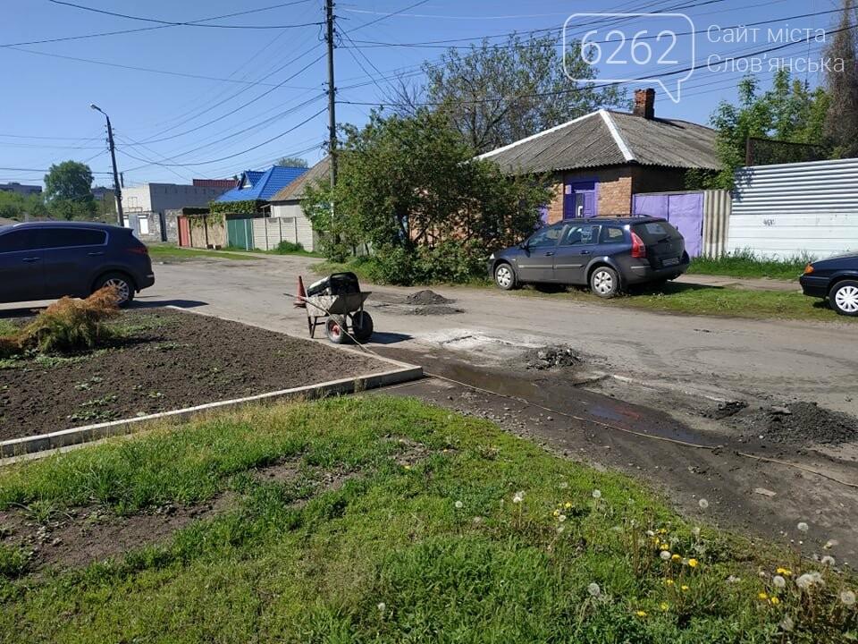 На Поштовій у Слов'янську проводять ямковий ремонт (фотофакт), фото-1