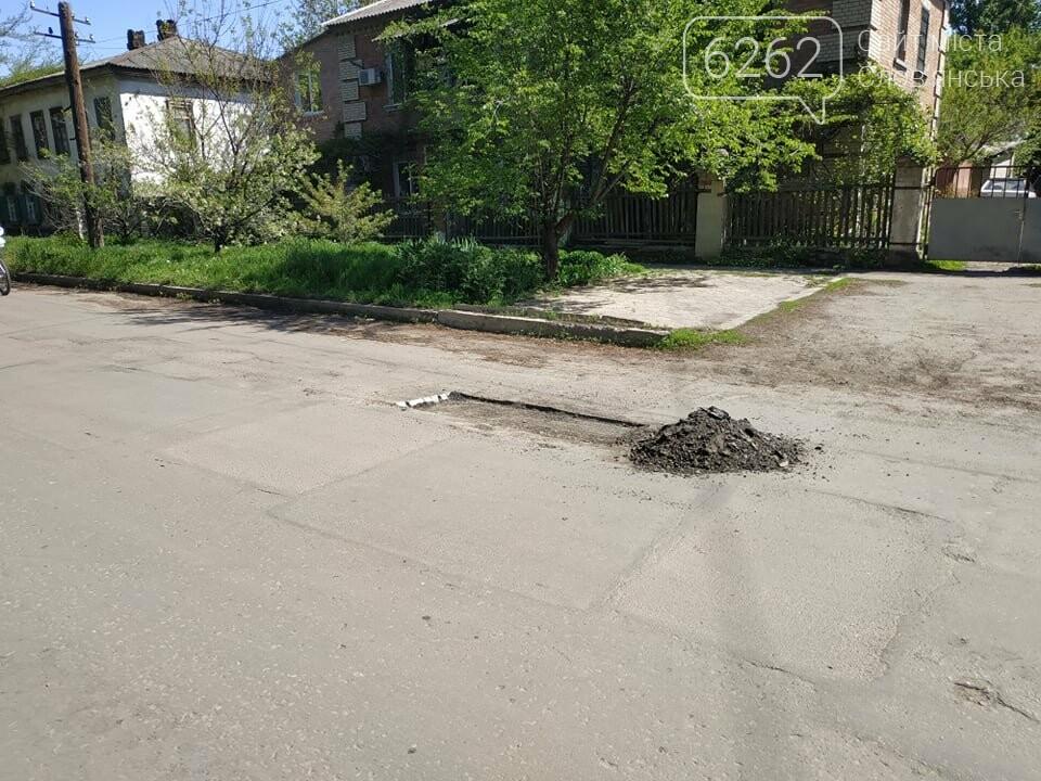 На Поштовій у Слов'янську проводять ямковий ремонт (фотофакт), фото-5
