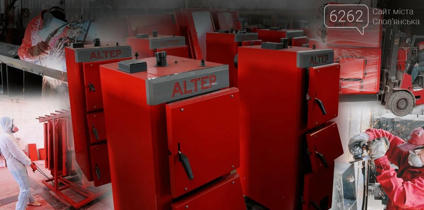 ТМ Altep — надійний виробник твердопаливного обладнання, фото-1