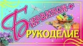 Магазины рукоделия «Фонтан» & « Барвинок+»