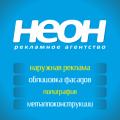 Рекламное агенство «Неон»