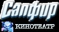 Кинотеатр Сапфир в Славянске