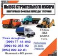 Вывоз строительного мусора, грузчики, доставка материалов Славянск и область