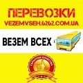 Пассажирские перевозки ВЕЗЕМ ВСЕХ  - О компании