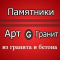 Арт-гранит - Памятники из гранита и бетона в Славянске