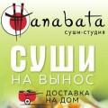 "Суши - студия ""Tanabata"" - доставка суши в Славянске, доставка роллов в Славнске, суши на вынос"
