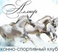 """Прогулки на лошадях в Славянске - """"Аллюр"""""""