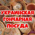 Глиняная посуда в Славянске - Украинская гончарная посуда