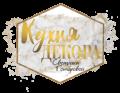 """Декор для мероприятий в Славянске - """"Кухня декора"""""""