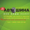 Комплекс Автошина - моторные масла, автохимия в Славянске.