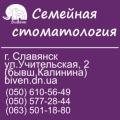 Семейная стоматология «Бивень»,больницы и поликлиники в Славянске