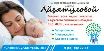 Логотип - Клиника репродуктивной медицины доктора Айзятуловой в Славянске