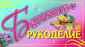 Логотип - Магазины рукоделия «Фонтан» & « Барвинок+»