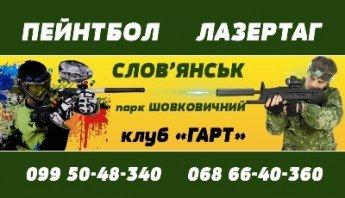Логотип - Клуб ГАРТ, пейнтбол и лазертаг в Славянске