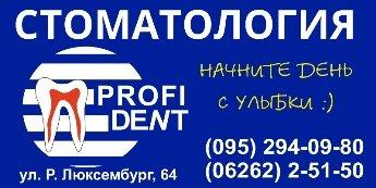 Стоматологический центр «PROFI-DENT»в Славянске
