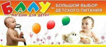 Логотип - Магазин товаров для детей «Балу»