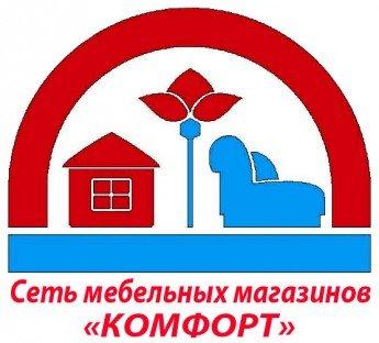 Логотип - Сеть мебельных магазинов «Комфорт» в Славянске