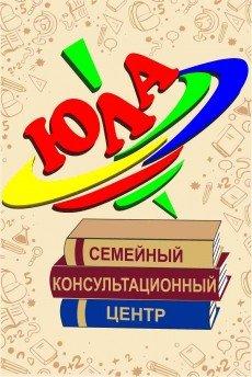 Логотип - Семейный консультационный центр Юла
