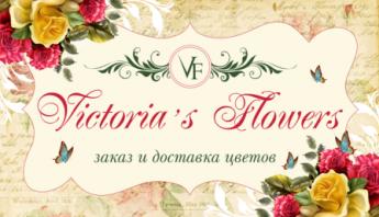 Логотип - Магазин цветов Victoria's Flowers в Славянске, заказ и доставка цветов