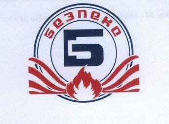 Логотип - Общество с ограниченной ответственностью  « БЕЗПЕКА»