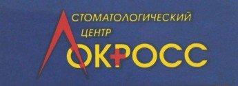 Логотип - Стоматологический центр «Локросс»в Славянске