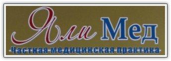 Логотип - Частная медицинская практика Яли-МЕД