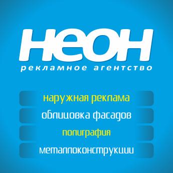 Логотип - Рекламное агенство «Неон»
