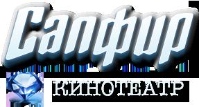 Логотип - Кинотеатр Сапфир в Славянске