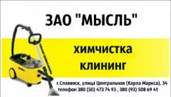 Логотип - Химчистка в Славянске, клининговые услуги, ЗАО МЫСЛЬ