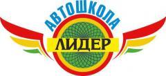 Логотип - Автошкола «Лидер»