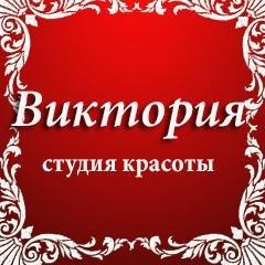 """Логотип - Студия красоты """"Виктория""""- косметология, парикмахерские услуги, ногтевой сервис в Славянске"""