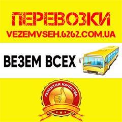 Логотип - Пассажирские перевозки ВЕЗЕМ ВСЕХ