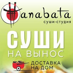 """Суши - студия """"Tanabata"""" в Славянске"""