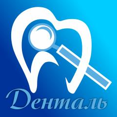 Логотип - Стоматология «Денталь» в Славянске